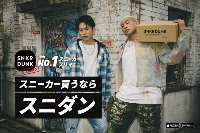 A lifestyle image of two men promoting SNKRDUNK, Japan's largest sneaker reselling platform