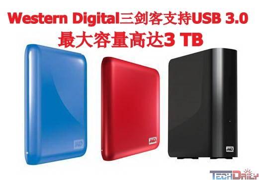 My Book Essential業內最大容量3TB_國內_TechDaily