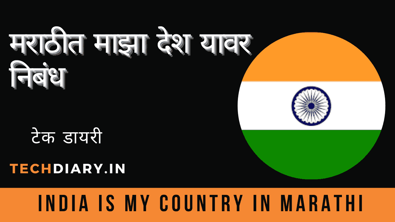 India is my country in Marathi