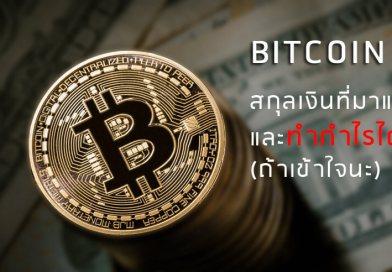 Bitcoin สกุลเงินที่มาแรง และทำกำไรได้ดี(ถ้าเข้าใจนะ)