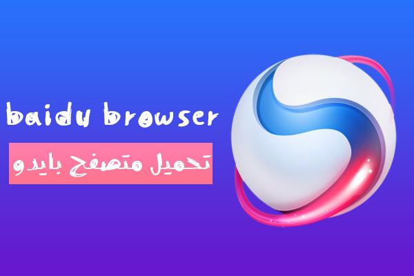 تحميل متصفح بايدو للكمبيوتر 2020 Baidu Spark Browser دنيا التقنية