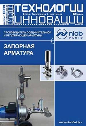Технології та Інновації, №9 (38) 2014