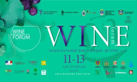 VI Національний виноробний форум цьогоріч відбудеться у Миколаєві