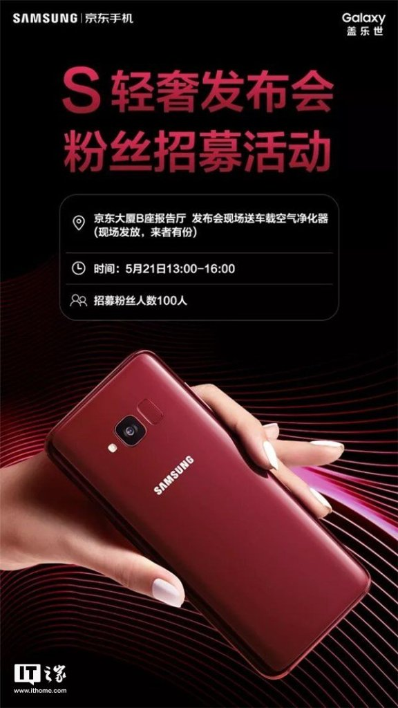 Samsung galaxy s lite luxury
