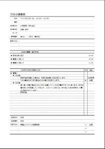 エンジニアのための議事録ドリブン用Excelテンプレート