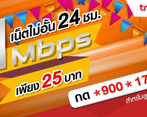 TrueMove H 1 Mbps