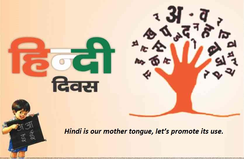 Happy Hindi Diwas 4