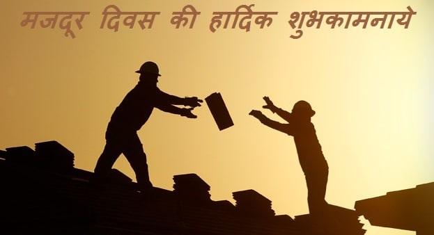 Labor Day Slogans 2