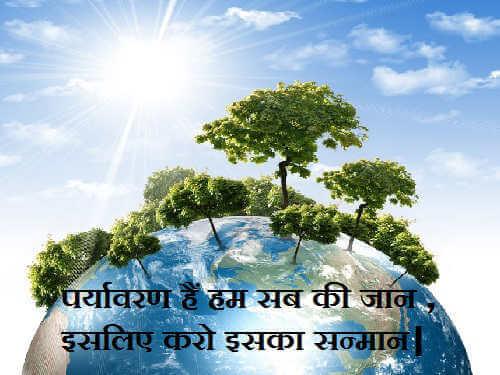 POLLUTION SLOGANS 1