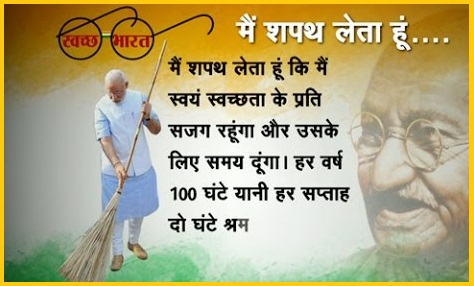 SLOGANS ON CLEAN INDIA 2
