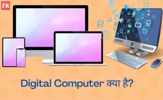 Digital Computer Kya Hota Hai