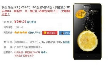 Lenovo K 3 smatphone launched in China to compete with xiaomi and yureka
