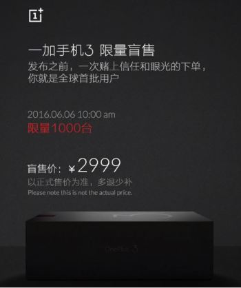 OnePlus 3 flash sale on June 6th ahead of launch event