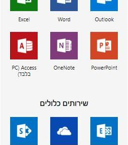 אופיס Office 365 Business Premium