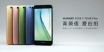 Huawei Nova 2 and Nova 2 Plus with dual rear cameras, 20MP front camera announced