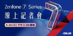 Asus ZenFone 7 Launching on August 26