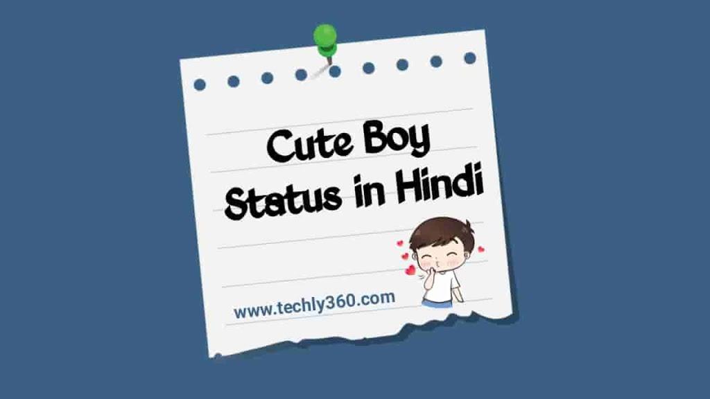 500+ Cute Boy Status in Hindi~क्यूट बॉय स्टेटस हिंदी में