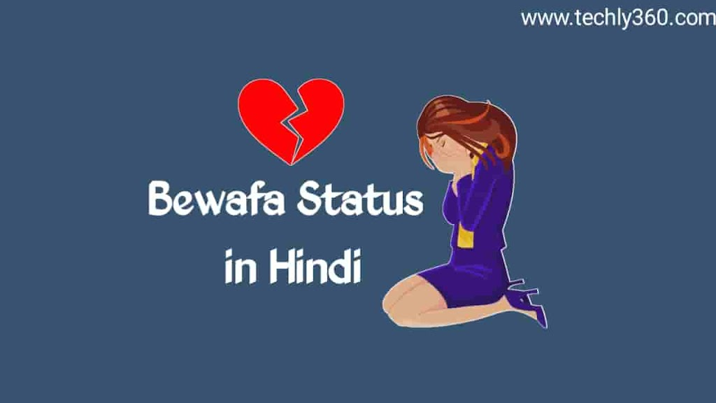 Bewafa Status in Hindi 255B1 255D