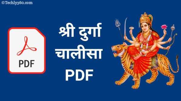 श्री दुर्गा चालीसा, Durga Chalisa in Hindi PDF Download, Durga Chalisa Lyrics PDF Download, durga chalisa mantra, durga chalisa image