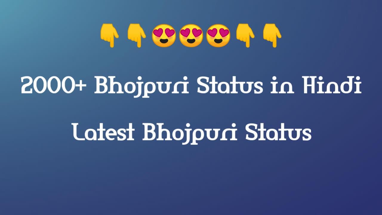 Bhojpuri Status, New Bhojpuri Status, Latest Bhojpuri Status in Hindi