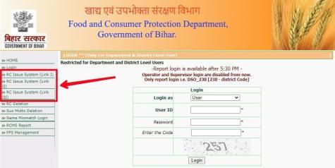 Bihar Ration Card Status Check