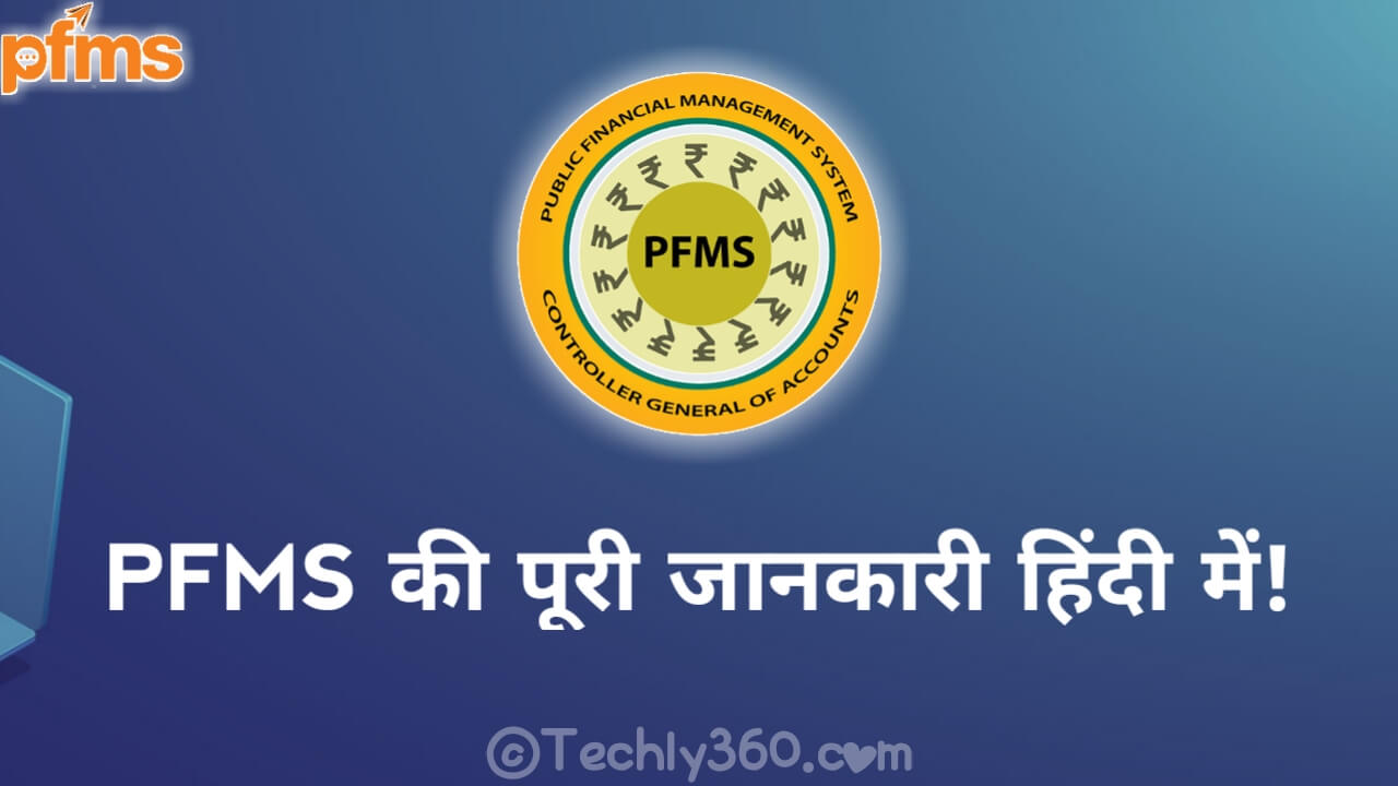 PFMS Scholarship, PFMS, pfms full form pfms bank list,