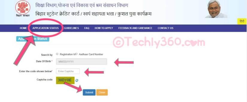 berojgari bhatta application status, berojgari bhatta form status, Berojgari Bhatta Status Kaise Check Kare, berojgari bhatta check status