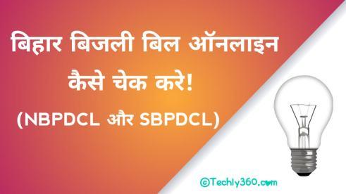 Bihar Bijli Bill Check, NBPDCL, SBPDCL