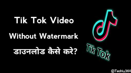 Tiktok video download kaise kare without watermark