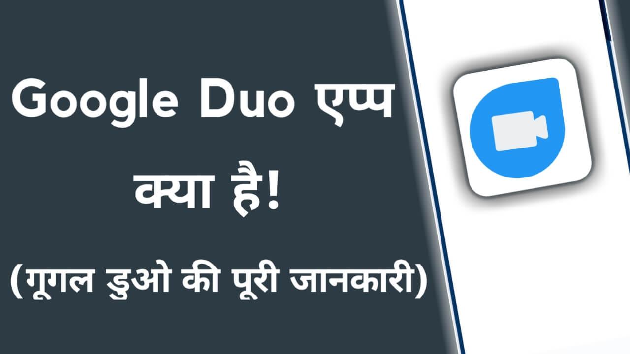 What is Google Duo App Kya Hai in Hindi