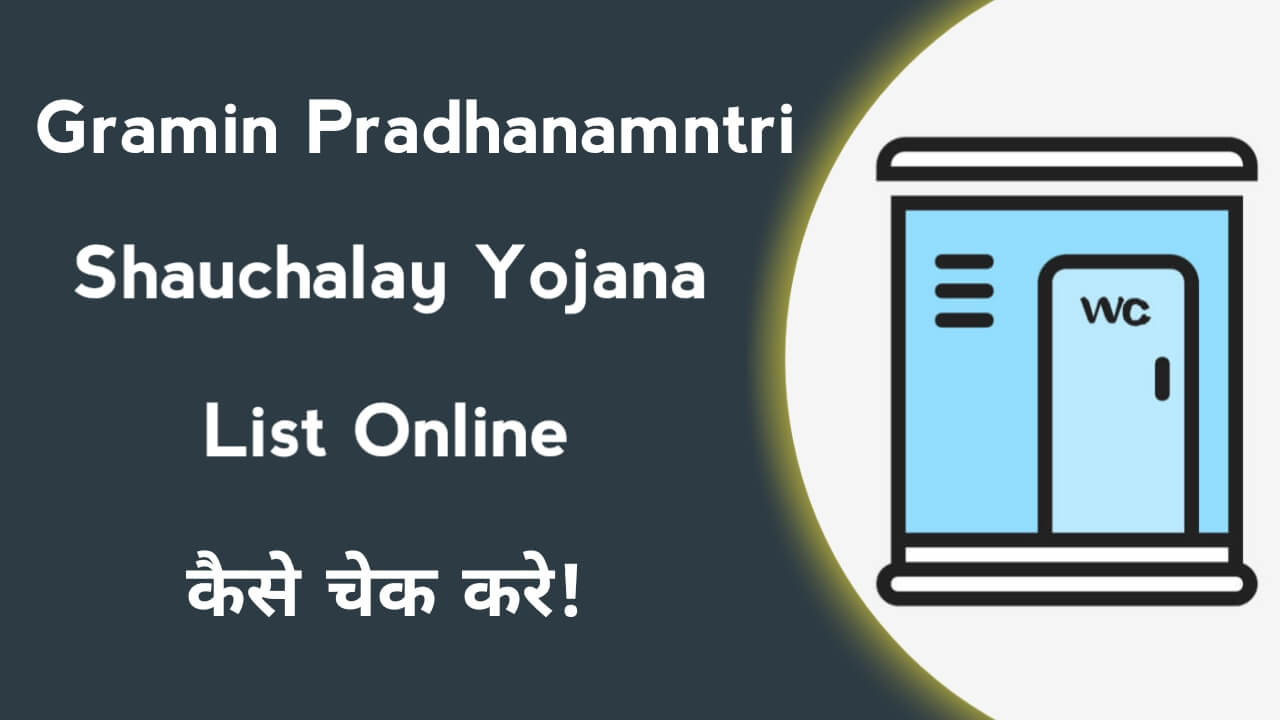 Shauchalay Yojana List, Pradhanmantri Shochalay Yajana List