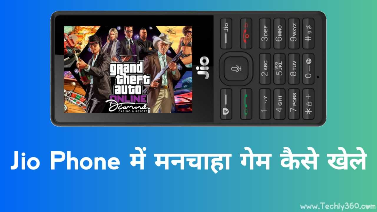 Jio Phone Me Online Game