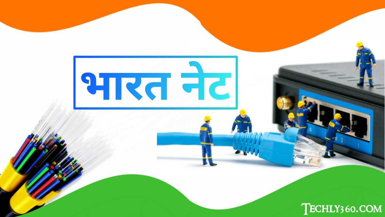 BharatNet Kya Hai, What is Bharat Net Projct in Hindi