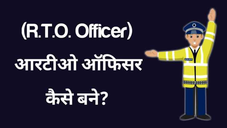 RTO Officer in Hindi, RTO Officer Kaise Bane, RTO Officer Ki Salary Kitani Hoti Hai, RTO Officer Qualification in Hindi, RTO Officer Full Form in Hindi