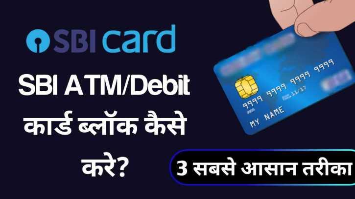SBI ATM Card Block Kaise Kare, SBI Debit Card Block Kaise Kare, How to Block ATM/Debit Card Using YONO SBI App in Hindi, Block SBI Debit Card in Hindi, SBI ATM Card Block Customer Care Number, SMS se SBI ATM Card Block Kaise Kare