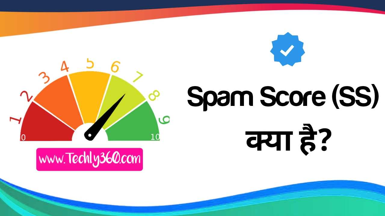 Spam Score क्या है? और स्पैम स्कोर कैसे कम करे!