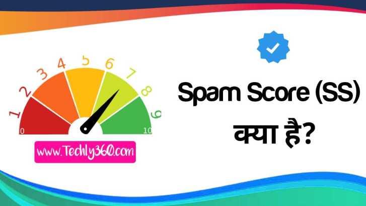 Spam Score Kya Hai