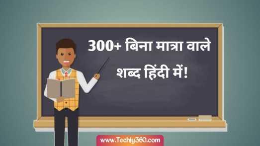 बिना मात्रा वाले शब्द इन हिंदी में ~ Bina Matra Wale Shabd in Hindi Mein