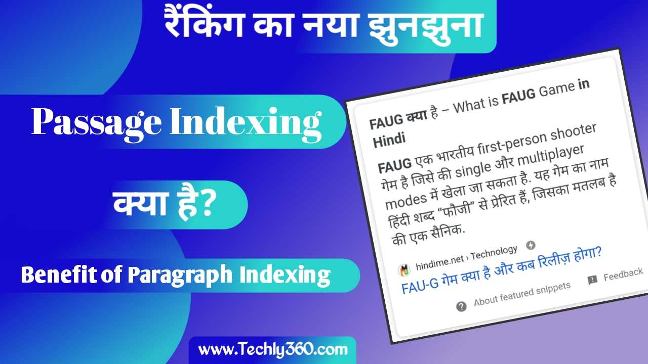 Passage Indexing Kya Hai - Paragraph Indexing Feature in Hindi