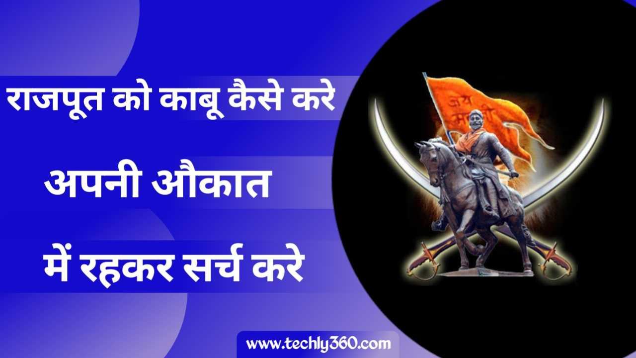 Rajput Ko Kabu Kaise Kare: राजपूत को काबू कैसे करे