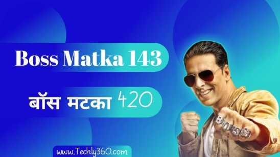 Boss Matka 143, Boss Matka 420: बॉस मटका 143, बॉस मटका 420