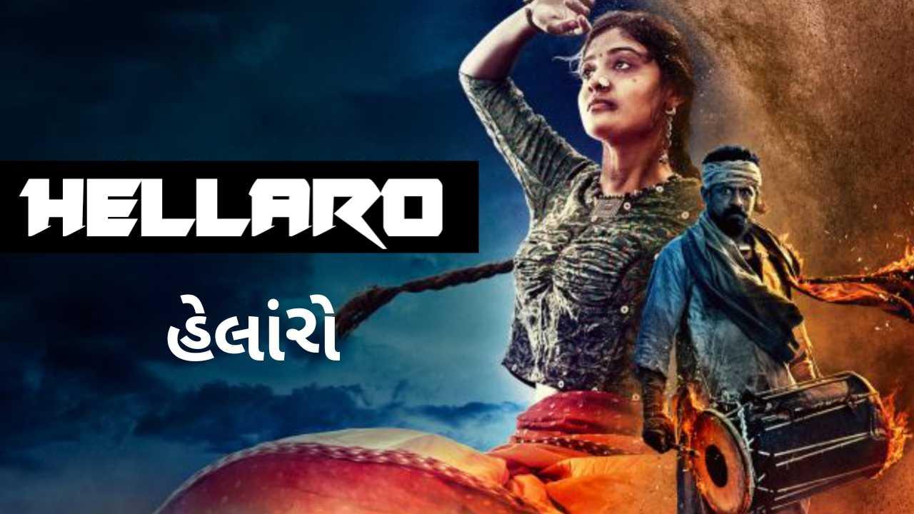 Hellaro Movie Download 720p Filmywap