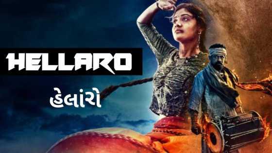 Hellaro Movie Download 720p Filmywap in Gujarati, Tamilrockers HD, Hellaro Full Movie Filmyilla 480p