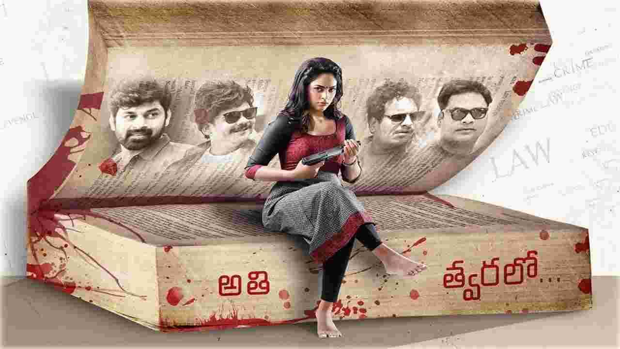 Akshara (2021) Telugu Movie Leaked For Download On Tamilrockers MovieRulz
