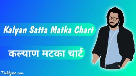 Kalyan Satta Matka Chart: कल्याण सट्टा मटका चार्ट