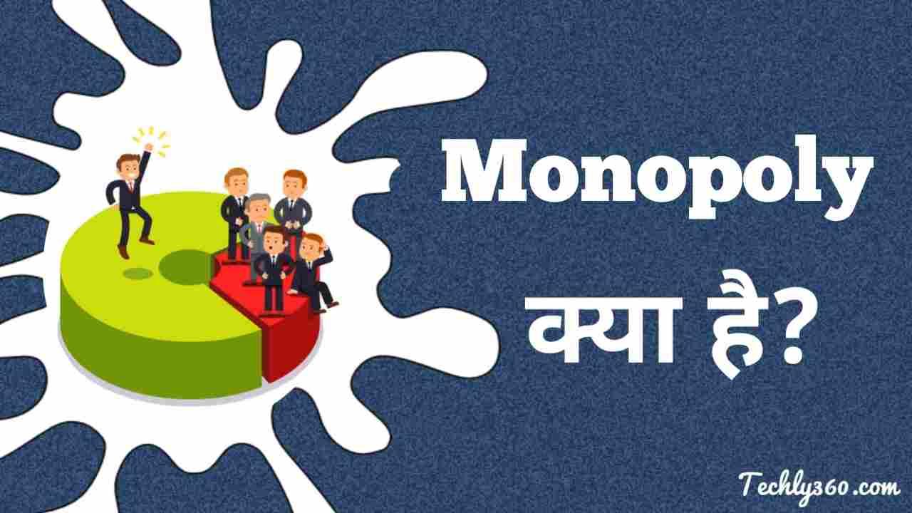 Monopoly क्या है? मोनोपोली की जानकारी हिंदी में
