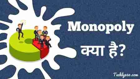 Monopoly Kya Hai? मोनोपोली की जानकारी हिंदी में