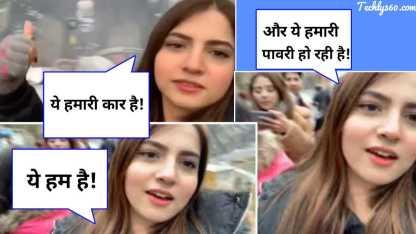 Pawri Ho Rahi Hai Meaning in Hindi: पावरी हो रही है का मतलब हिंदी में