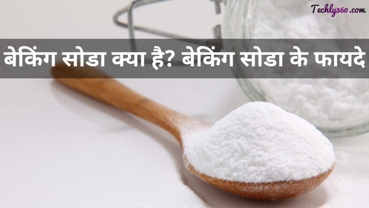 बेकिंग सोडा क्या है और इसके फायदे हिंदी में! Benefits of Baking Soda in Hindi