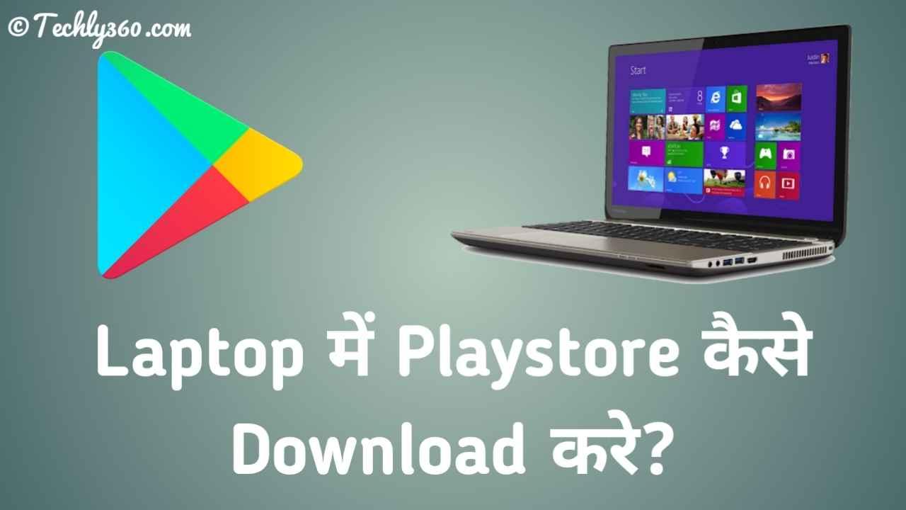 Laptop में Play Store कैसे Download करे?